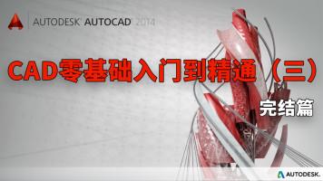 零基础学习AutoCAD(室内)软件(三)