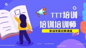 TTT培训:培训师培训技能提升课