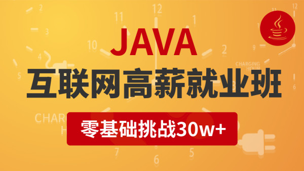 【咕泡VIP】java零基础高薪就业班/Java企业级P5/java中高工程师