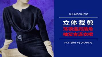 服装立体裁剪|尚装服装培训 |荡领连肩插角袖复古连衣裙立裁方法