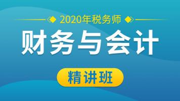 2020税务师《财务与会计》注册税务师|零基础快速入门|免费学