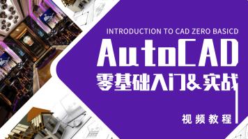 CAD教程【CAD绘图/制图/室内/建筑/机械/家具/工业设计图】