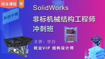 SolidWorks非标机械结构工程师-冲刺班