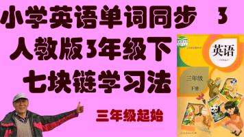 小学英语单词同步人教版3年级下自然拼读七块链学习法
