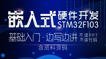 STM32嵌入式开发|编程|RTOS实战|边讲边写|入门基础|技能提高