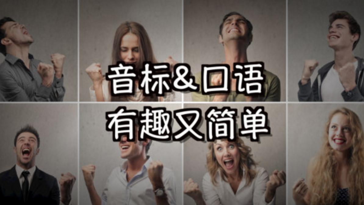 老k英语, 音标和口语, 有趣又简单