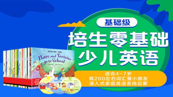 培生幼儿英语基础级