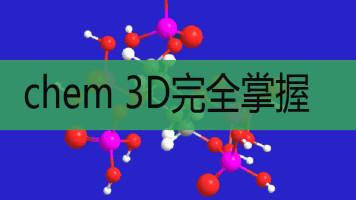 chem3d教程chemdraw三维立体