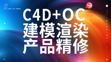 C4D+OC高阶建模渲染+产品精修班