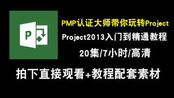 project视频教程 项目管理2013信息系统零基础入门到精通在线课程