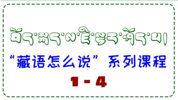 藏语怎么说1-4