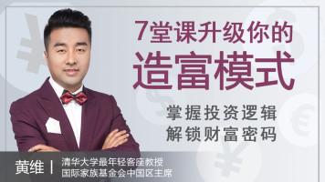 清华教授黄维:7堂课升级你的造富模式