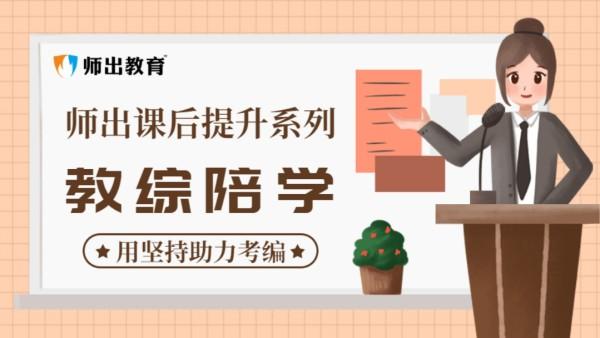2021安徽教师招聘考试-教综陪学班【师出教育】