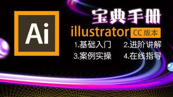 必学课程Illustrator CC入门到提高+案例实战商业平面设计