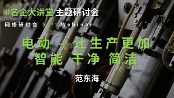 54th Webinar|#名企大讲堂 电动–让生产更加智能干净简洁|范东海