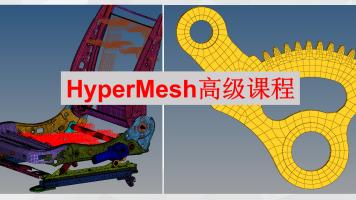 HyperMesh高级课程 HyperWorks网格划分
