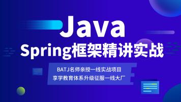 Java/Spring框架/精讲实战