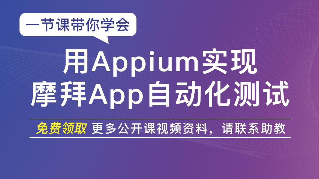 软件测试Java/Appium自动化测试与自动遍历测试入门