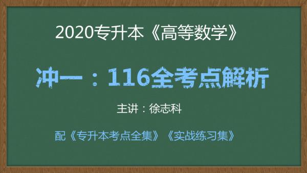 2020河南专升本《高等数学》116全考点精讲