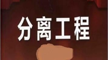 分离工程(全32讲)【理工学社】