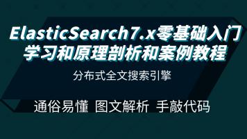 2020年ElasticSearch7.x零基础入门学习和原理剖析和案例教程