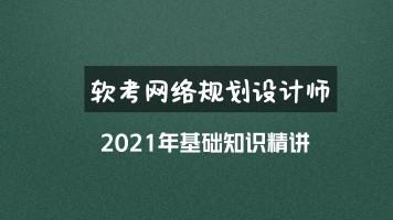2021软考网络规划设计师精讲课程