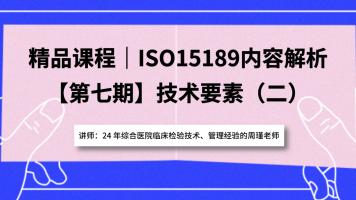 第七期ISO15189内容解析—技术要素(二)