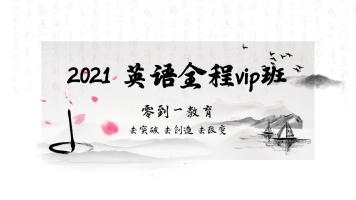 2021年3月广东专插本《英语》全程保障班