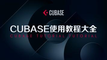 Cubase9软件使用教程【朱弦三叹音乐教育】