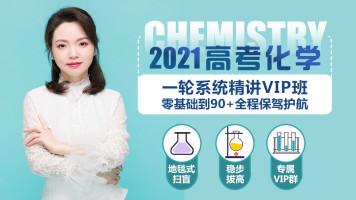 张梅化学2021高考一轮复习视频含必修一二选四配教材+专属VIP答疑