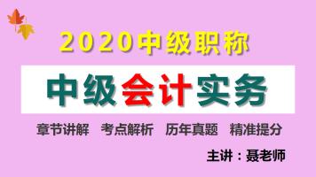 2020年中级职称
