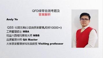 QFD绿带自测考题及答案解析