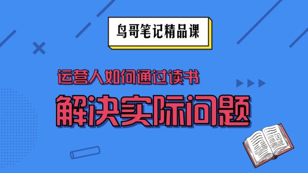 拆书帮创始人赵周,教你如何使用便签法轻松升级学习力