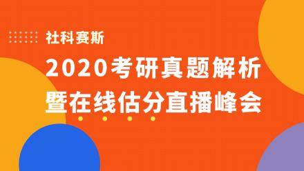 社科赛斯2020考研真题解析暨在线估分直播峰会