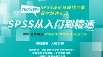 SPSS数据分析实战从入门到精通