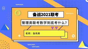 【备战2021】管理类联考数学到底考什么?