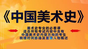美术类艺术硕士考研专业课《中国美术史》(基础阶段适用版)