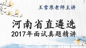 河南省直遴选面试2017真题精讲