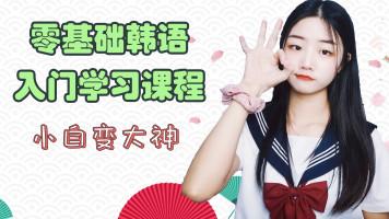 零基础韩语四十音教学