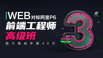 WEB前端开发工程师高级班 第三期【金渡教育】