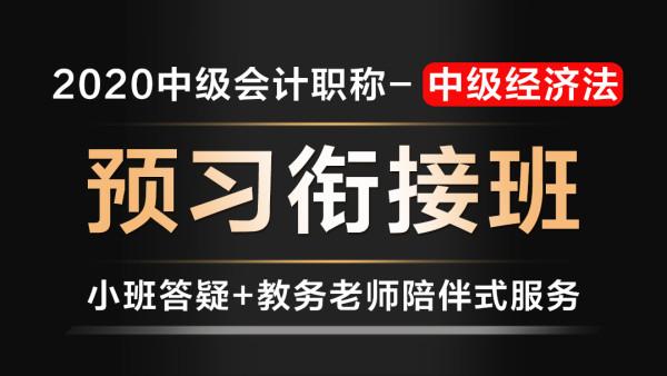 中级会计职称-预习衔接班:经济法