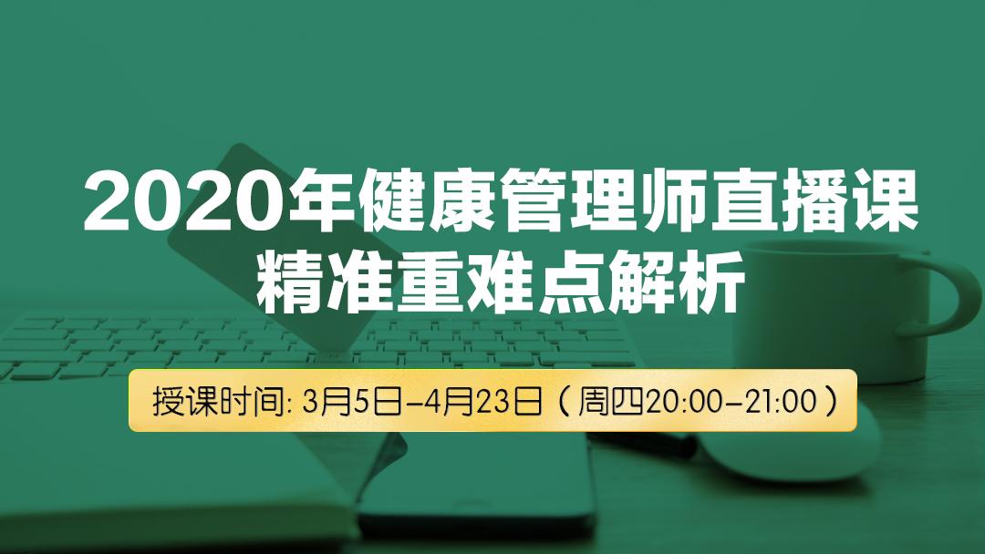 2020年第一批健康管理师直播课