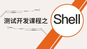 软件测试/Shell 脚本编程从入门到高级实战