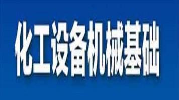 化工设备设计基础/化工设备机械基础(全43讲)【理工学社】