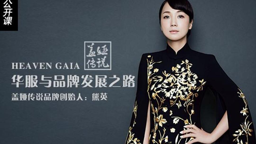 盖娅传说品牌创始人熊英 · 华服与品牌发展之路