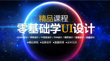 Ui设计零基础入门系列课ps/ai/icon/app