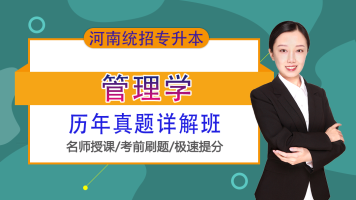 河南统招专升本-管理学历年真题详解班(考前刷题 极速提分)