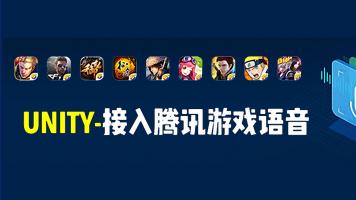 腾讯游戏语音SDK接入-Unity2019