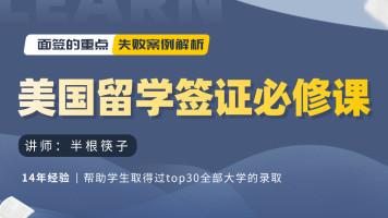半根筷子:美国留学签证必修课