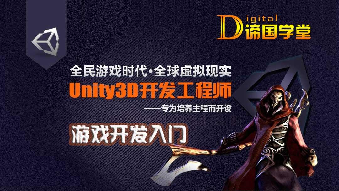 Unity3D-VR/AR游戏开发入门【D谛国学堂】